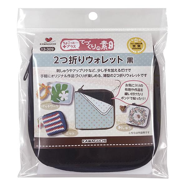 材料 『てづくりの素 2つ折りウォレット 黒 13-309』 KAWAGUCHI カワグチ 河口