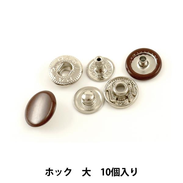 手芸金具 『ホック 大 茶 10個入り 1045-08』 LEATHER CRAFT クラフト社