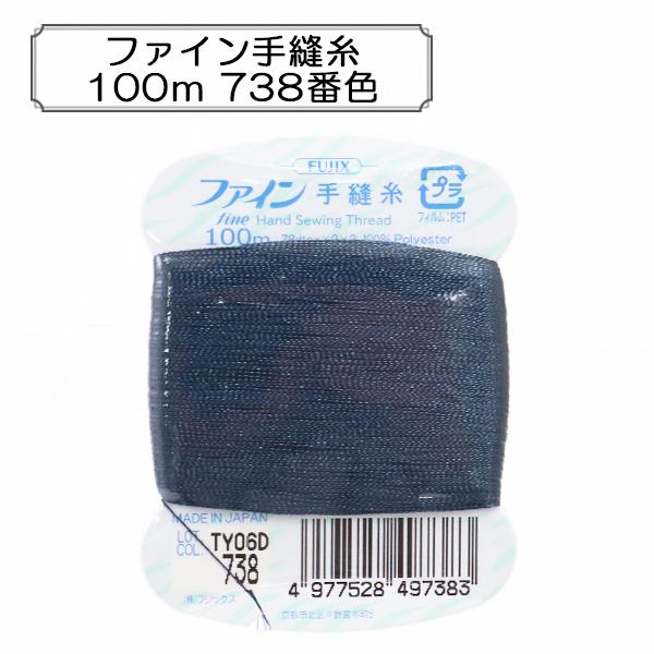 手ぬい糸 『ファイン手縫糸100m 738番色』 Fujix(フジックス)