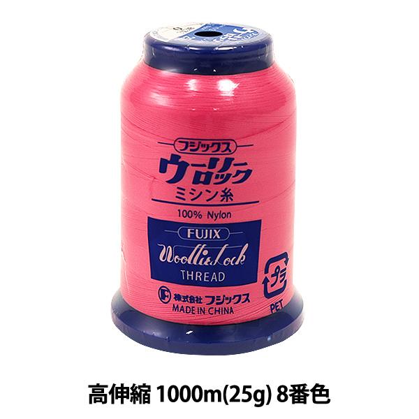 ロックミシン用ミシン糸 『ウーリーロック 高伸縮 1000m (25g) 8番色』 Fujix フジックス