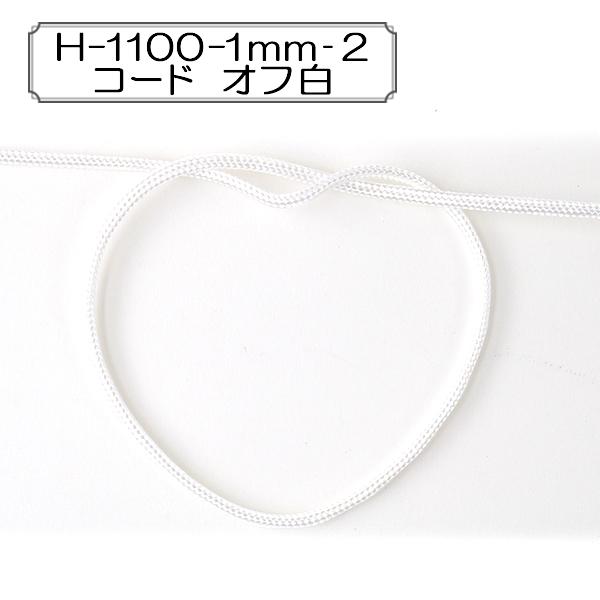 【数量5から】手芸ひも 『H-1100-1mm‐2 コード オフ白』 Elite エリート