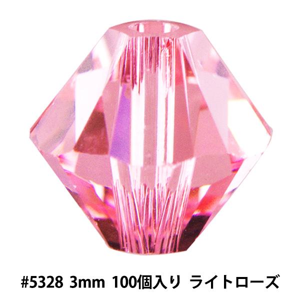 スワロフスキー 『#5328 XILION Bead ライトローズ 3mm 100粒』 SWAROVSKI スワロフスキー社