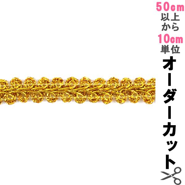 【数量5から】手芸ブレード 『ラメブレード 8796』