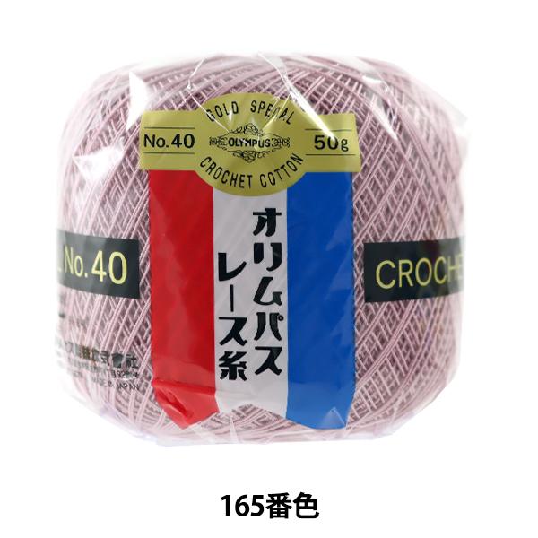 レース糸 『オリムパスレース糸 金票 #40番 50g (単色) 165番色』 Olympus オリムパス