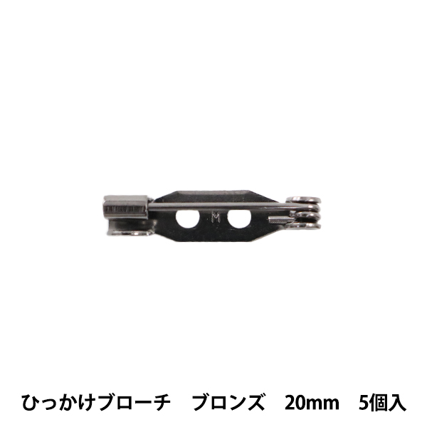 手芸金具 『ひっかけブローチ ブロンズ 20mm 5個入り』
