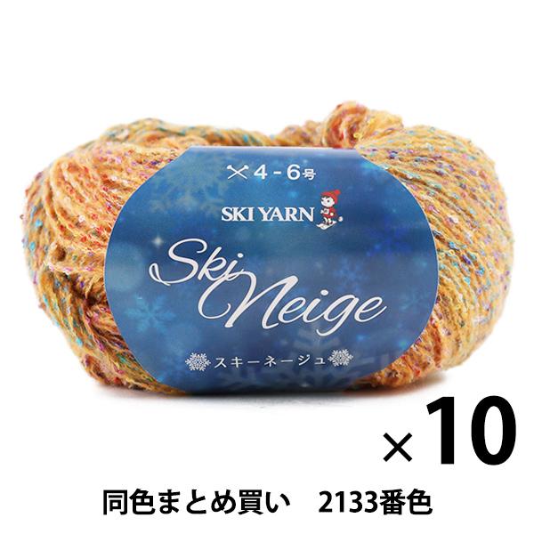 【10玉セット】秋冬毛糸 『Ski neige(ネージュ) 2133番色』 SKIYARN スキーヤーン【まとめ買い・大口】
