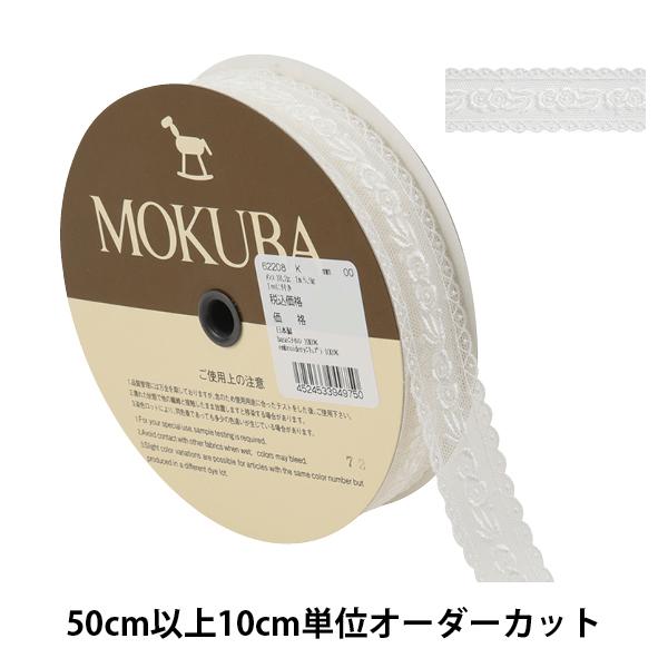 【数量5から】 レースリボンテープ 『チュールレース 62208K 00番色』 MOKUBA 木馬