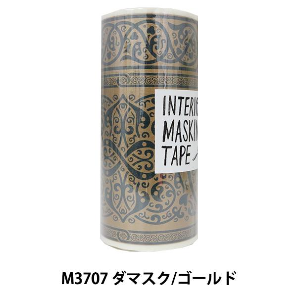 手芸テープ 『decolfa (デコルファ) インテリアマスキングテープ M3707 ダマスク ゴールド』
