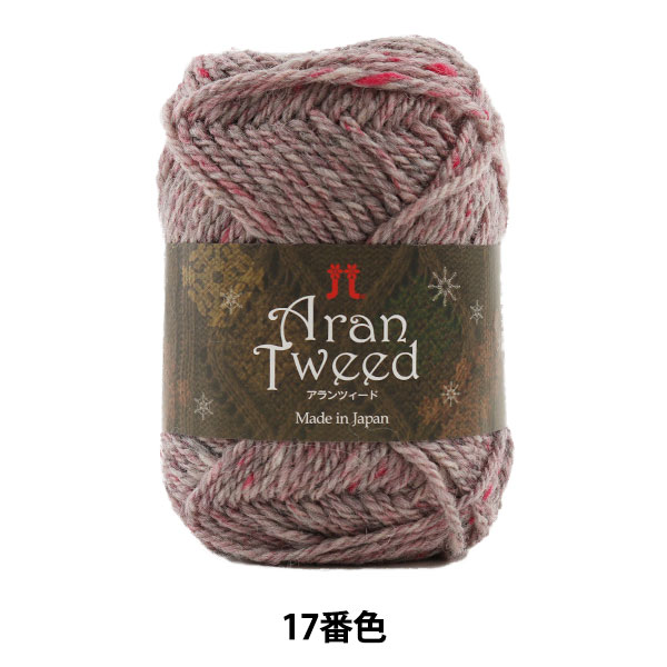 秋冬毛糸 『Aran Tweed (アランツィード) 17番色』 Hamanaka ハマナカ