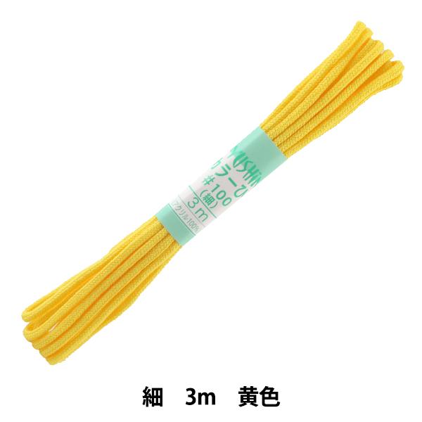 手芸ひも 『カラーひも (細) 黄色 7』 YUSHIN 遊心【ユザワヤ限定商品】