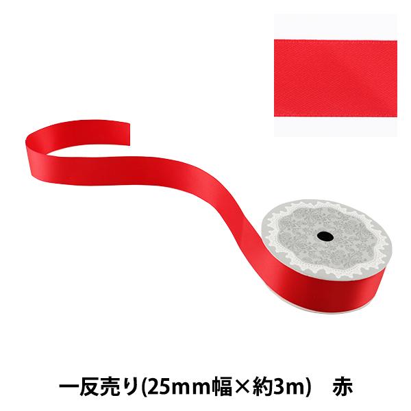 リボン 『両面サテンリボン 赤 25mm×3m』
