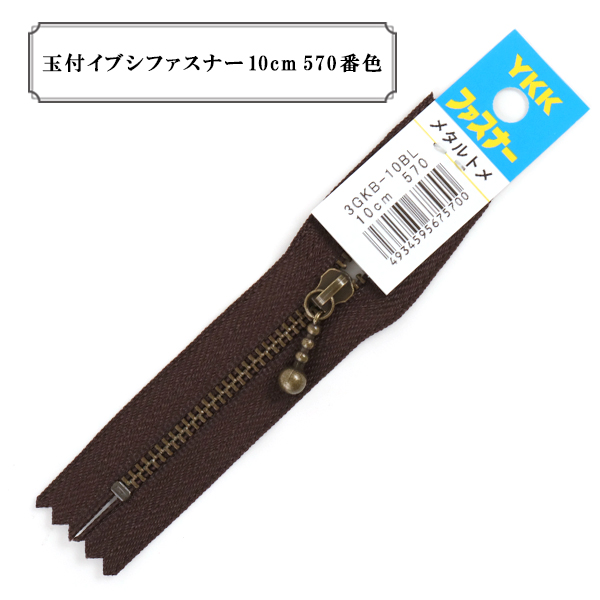 ファスナー 『玉付イブシファスナー 10cm 570番色』 YKK ワイケーケー