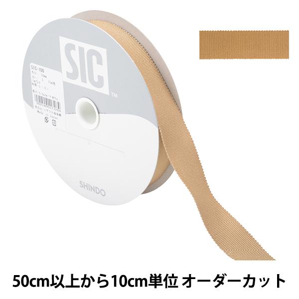 【数量5から】 リボン 『レーヨンペタシャムリボン SIC-100 幅約1.8cm 3番色』