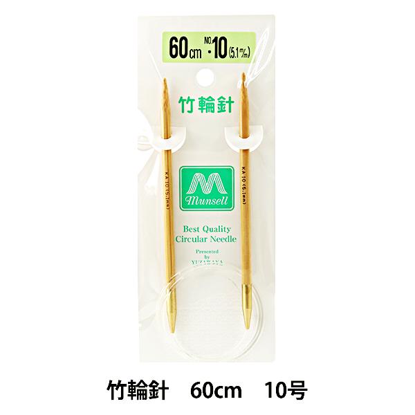 編み針 『硬質竹輪針 60cm 10号』 mansell マンセル【ユザワヤ限定商品】