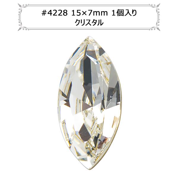 スワロフスキー 『#4228 XILION Navette Fancy Stone クリスタル 15×7mm 1粒』 SWAROVSKI スワロフスキー社