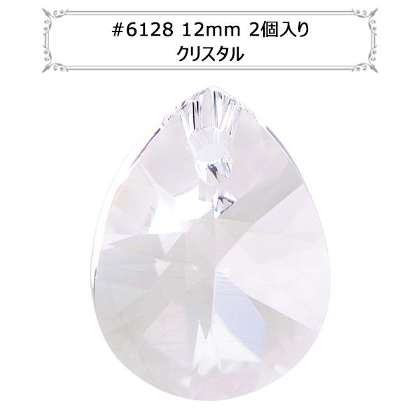 スワロフスキー 『#6128 XILION Heart Pendant クリスタル 12mm 2粒』 SWAROVSKI スワロフスキー社