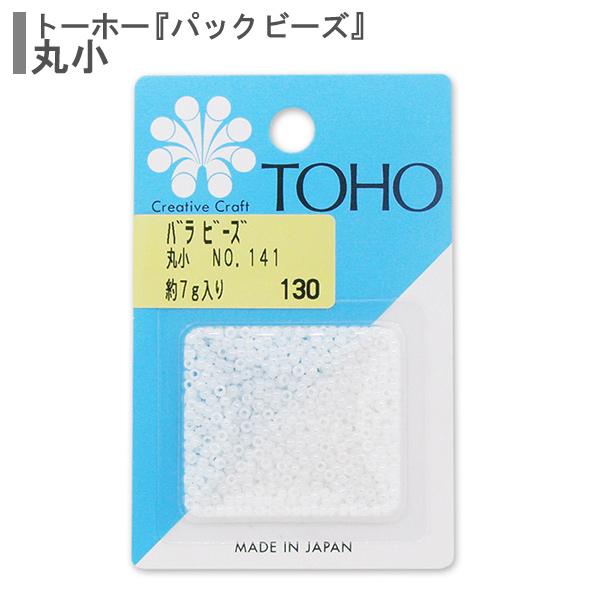 ビーズ 『バラビーズ 丸小 No.141』 TOHO BEADS トーホービーズ