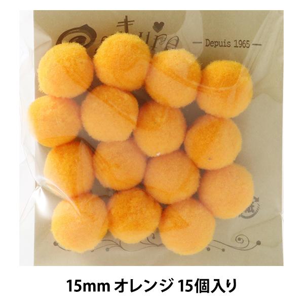 手芸パーツ 『ボンテン 15mm 3.オレンジ 15個入り』 寺井
