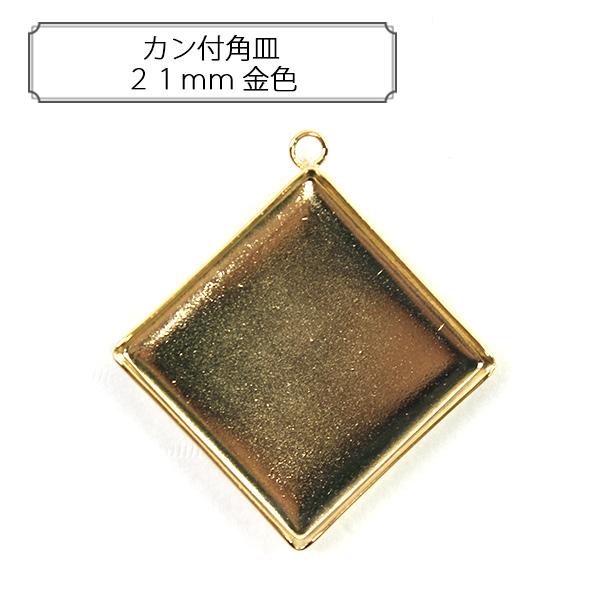 手芸金具 『カン付角皿21mm 金色』