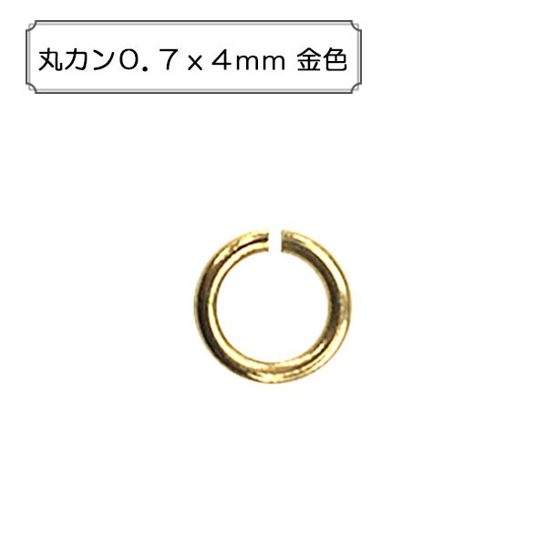 手芸金具 『丸カン0.7x4mm 金色』