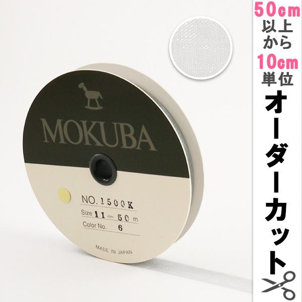 【数量5から】リボン 『木馬オーガンジーリボン 11mm幅 1500K-11-6番色』 MOKUBA 木馬