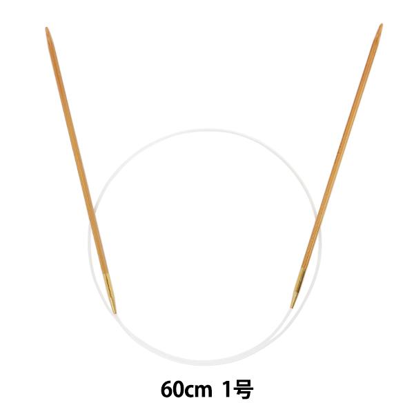 編み針 『硬質竹輪針 60cm 1号』 mansell マンセル【ユザワヤ限定商品】