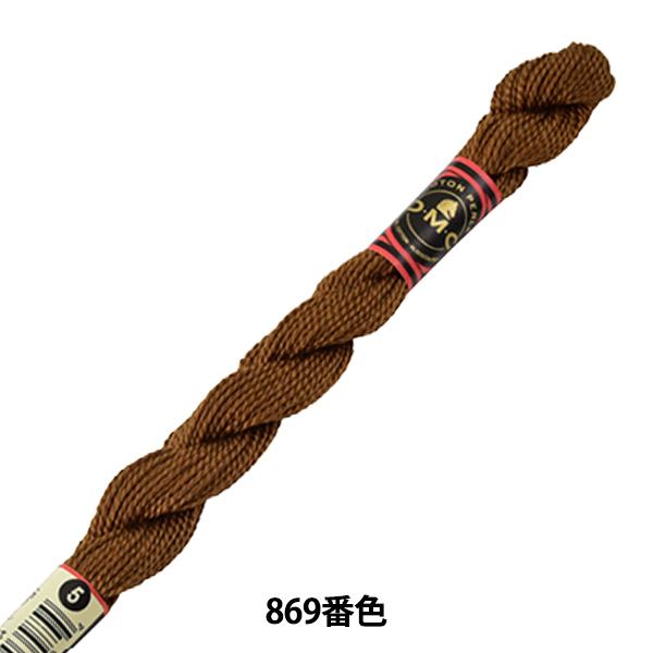 刺しゅう糸 『DMC 5番刺繍糸 869番色』 DMC ディーエムシー