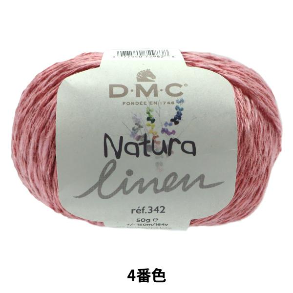 春夏毛糸 『Natura linen(ナチュラリネン) 342-04番色 中細』 DMC ディーエムシー