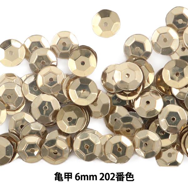 スパンコール 『亀甲 6mm CUP 202番色』