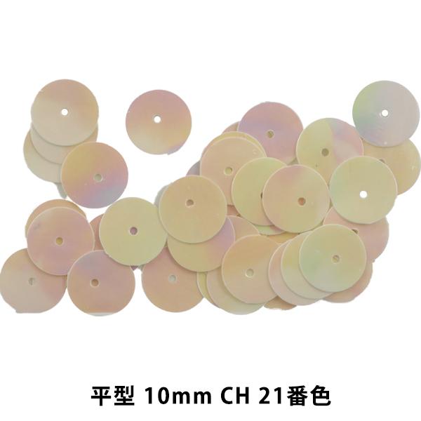 スパンコール 『平型 10mm CH 21番色』