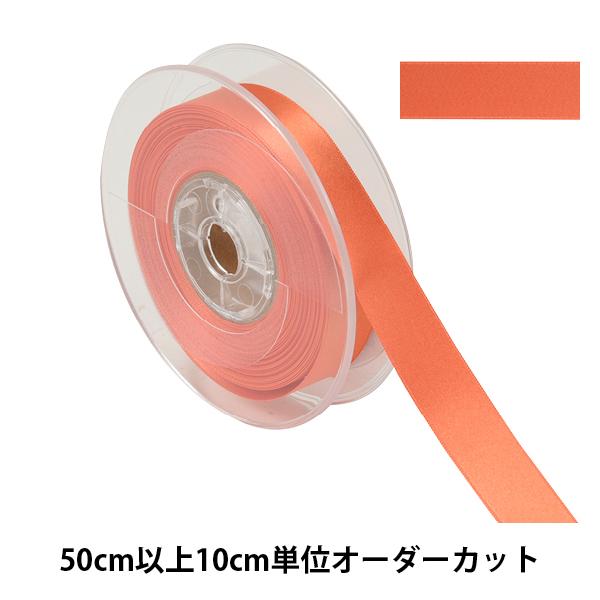 【数量5から】 リボン 『ポリエステル両面サテンリボン #3030 幅約1.8cm 133番色』