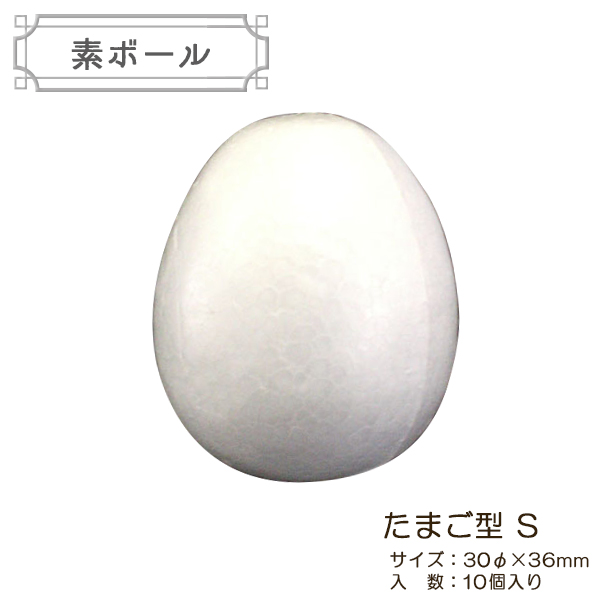 発泡スチロール 素材 『素ボール たまご型 直径30×36mm S 10個入り ES-10』