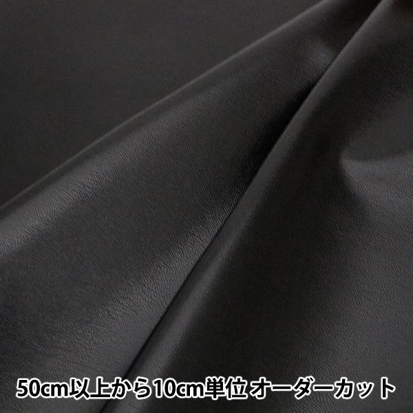 【数量5から】生地 『ニューファイター 15番色 黒』