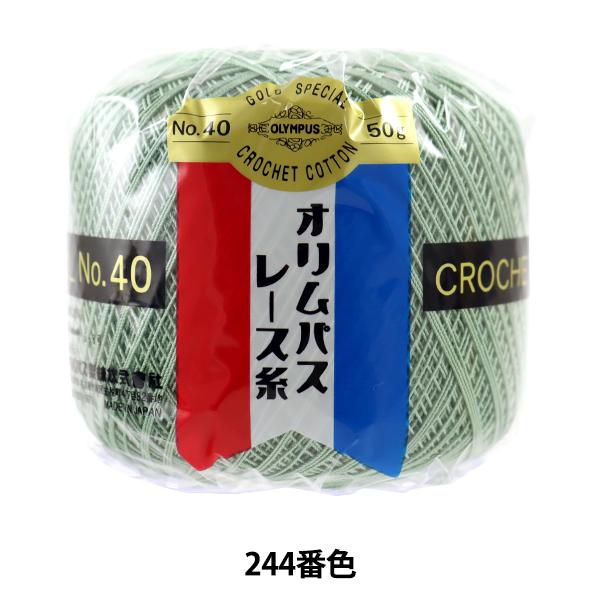 レース糸 『オリムパスレース糸 金票 #40番 50g (単色) 244番色』 Olympus オリムパス