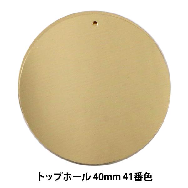 スパンコール 『トップホール 40mm SH 41番色』