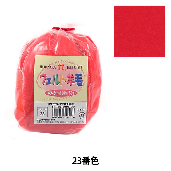 羊毛フェルト 『フェルト羊毛 ソリッド H440-000-23』 Hamanaka ハマナカ