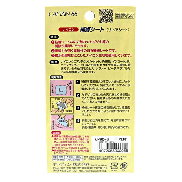 補修布 『ナイロン補修シート 6番色 CP90-6』 CAPTAIN88 キャプテン
