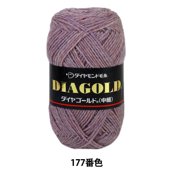 秋冬毛糸 『DIA GOLD (ダイヤゴールド) NIKKEVICTOR YARN 中細 177番色』 DIAMOND ダイヤモンド