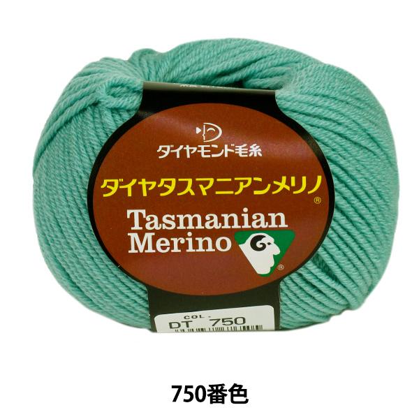 秋冬毛糸 『Dia tasmanian Merino (ダイヤタスマニアンメリノ) 750番色』 DIAMOND ダイヤモンド