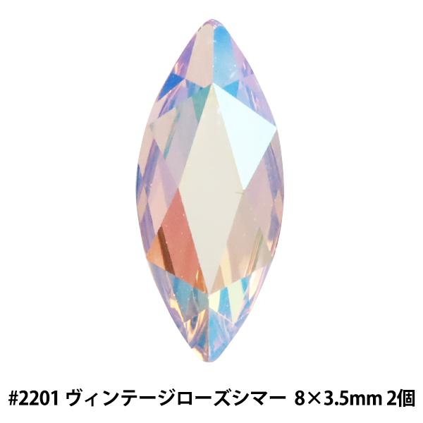 スワロフスキー 『#2201 Marquise ヴィンテージローズシマー 8×3.5mm 2粒』 SWAROVSKI スワロフスキー社
