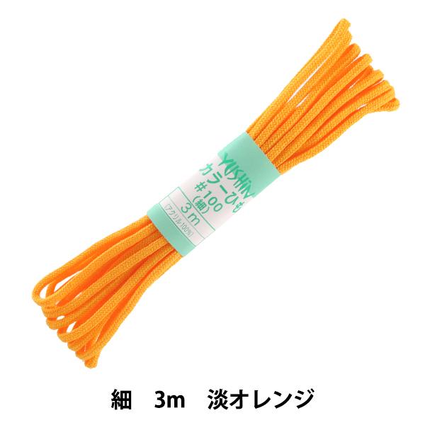 手芸ひも 『カラーひも (細) 淡オレンジ 8』 YUSHIN 遊心【ユザワヤ限定商品】