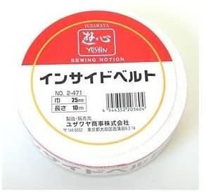 ベルト芯 『インサイドベルト25mm』 YUSHIN 遊心【ユザワヤ限定商品】