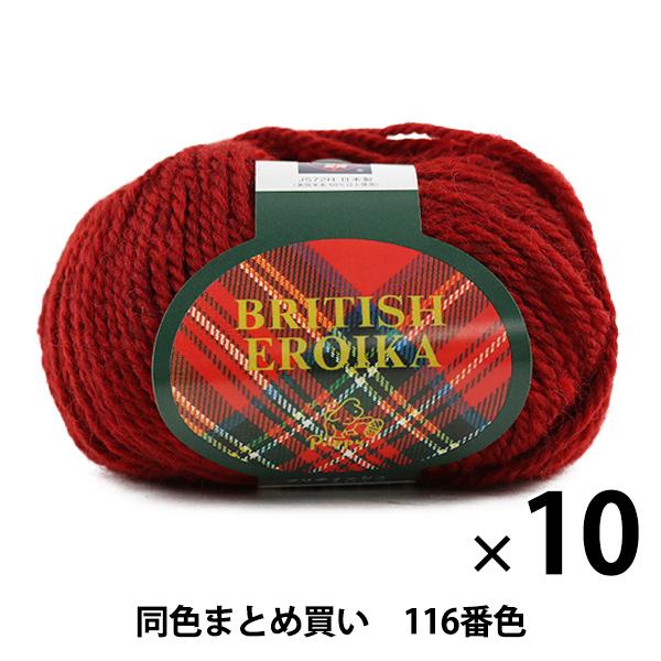 【10玉セット】毛糸 『BRITISH EROIKA(ブリティッシュエロイカ) 116  Puppy パピー【まとめ買い・大口】