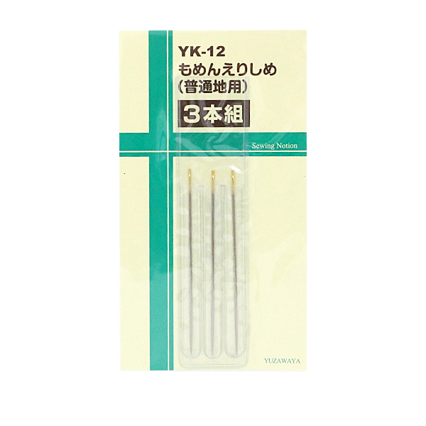 手縫い針 『もめんえりしめ 普通地用 3本組 YK-12』【ユザワヤ限定商品】