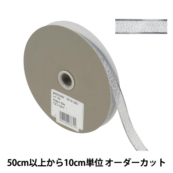 【数量5から】 リボン 『トップメタル 幅約1.2cm 2番色 40350』 TOKYO RIBBON 東京リボン