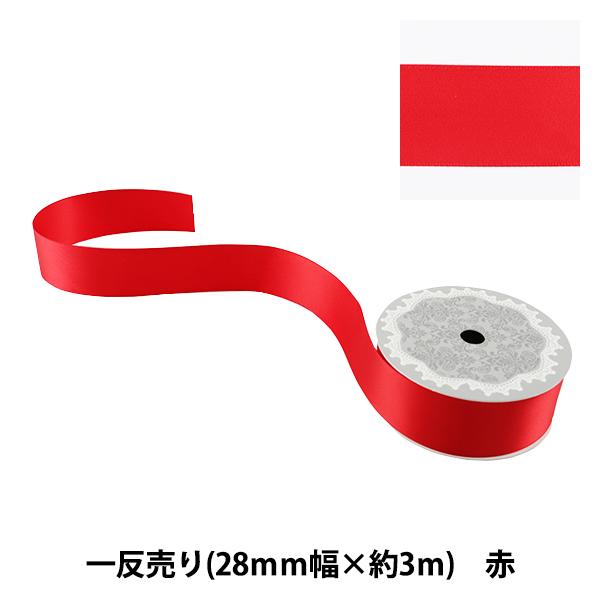 リボン 『両面サテンリボン 赤 28mm×3m』