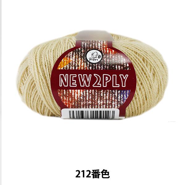 秋冬毛糸 『NEW 2PLY (ニューツープライ) 212番色』 Puppy パピー