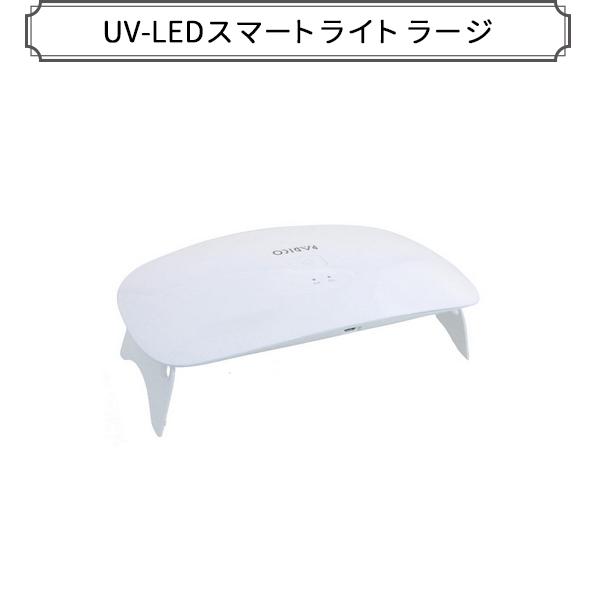 レジンライト 『UV-LEDスマートライトラージ』 PADICO パジコ