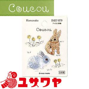 ワッペン 『Coucou (クークー) うさぎ H457-879』 Hamanaka ハマナカ