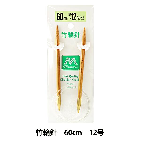 編み針 『硬質竹輪針 60cm 12号』 mansell マンセル【ユザワヤ限定商品】